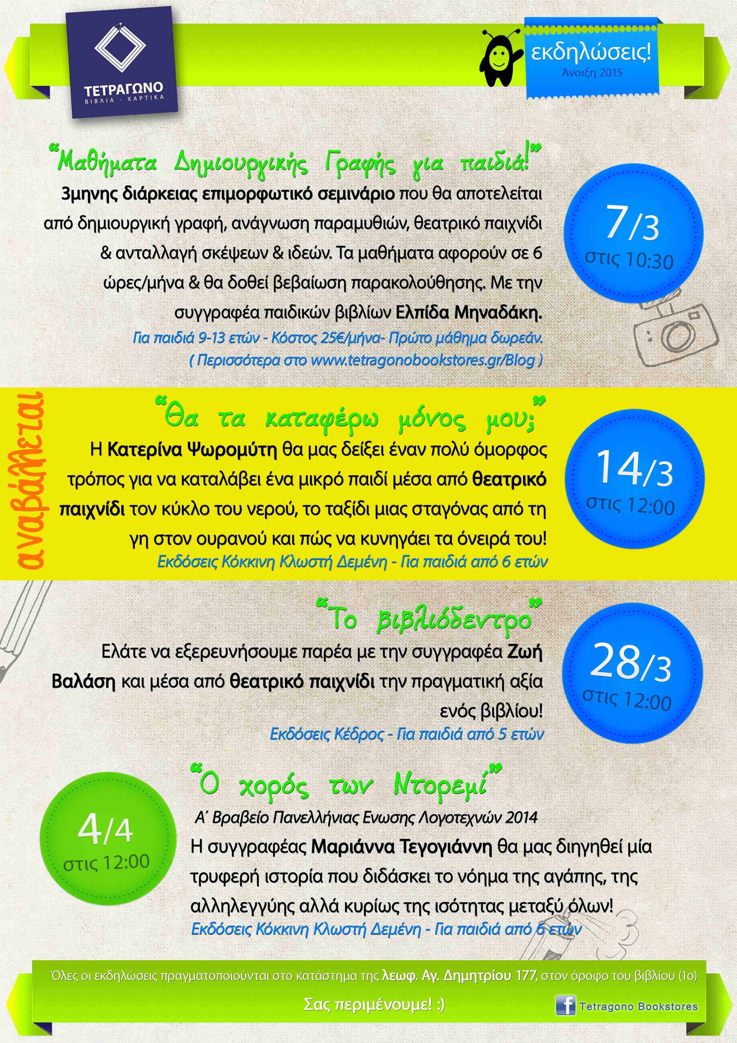 programma_paidikon_ekdiloseon_anoixi2015_tetragono