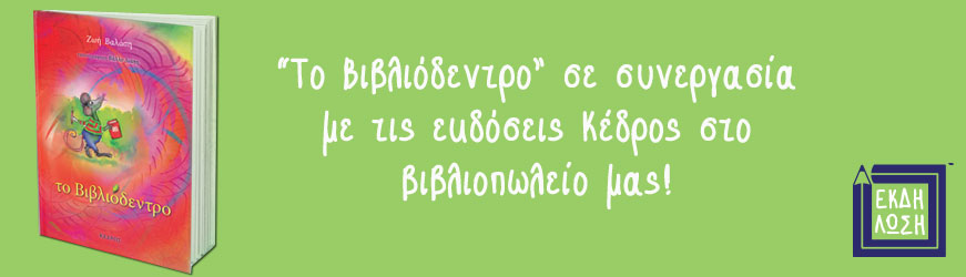 ekdilosi-to-vivliodentro-kedros-tetragono-blog