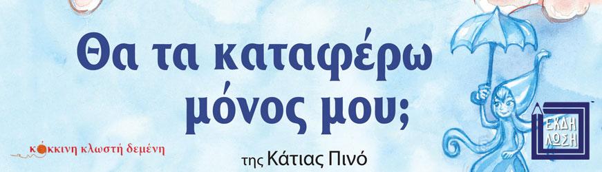 paidiki-ekdilosi-tha-ta-katafero-monos-mou--katia-pino-2-tetragono-blog