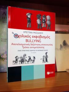 βιβλια-για-το-bullying-tetragono