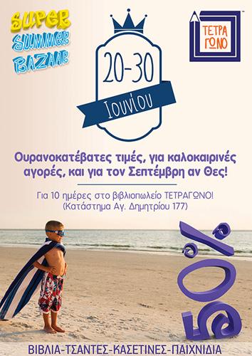 afisa-super-summer-BAZAAR-tetragono