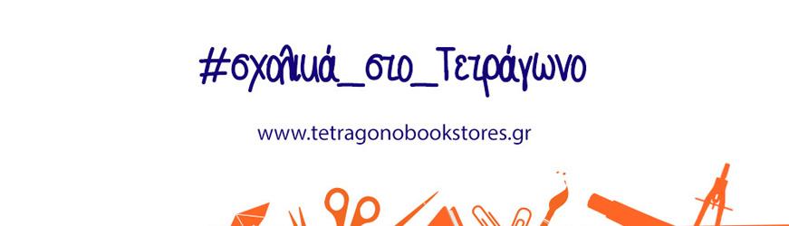 paroxes-septembri-tetragono