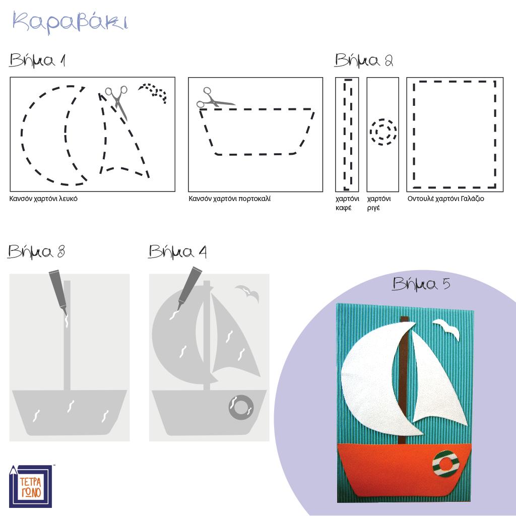 tetragono_crafts_karavaki