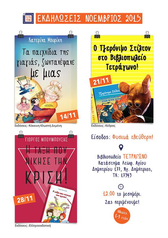 Events-poster-low-tetragono