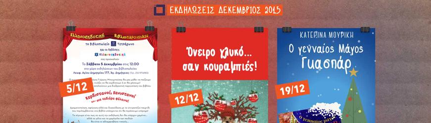 blog-programma-dekemvriou-2015-newjpg