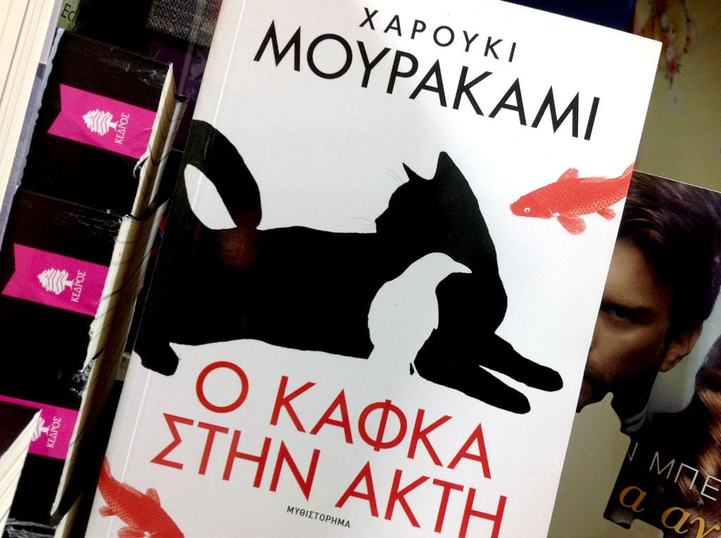 kafka-sin-akti-tetragono