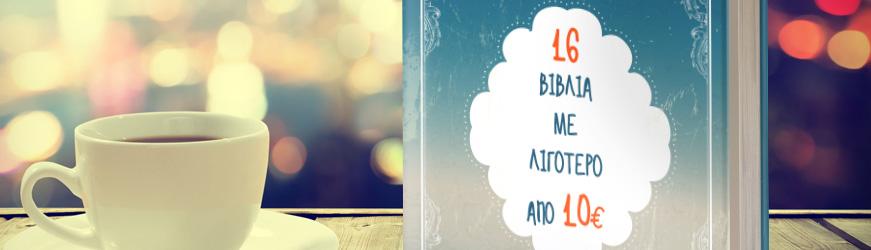 16-vivlia-me-ligotero-apo-10-evro-blog-cover-tetragono