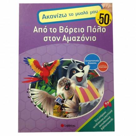 apo-to-boreio-polo-ston-amazonio-tetragono-3-435x435