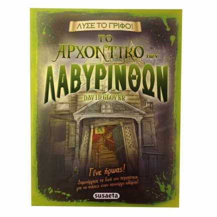 arxontiko-labyrithwn-tetragono-3-435x435