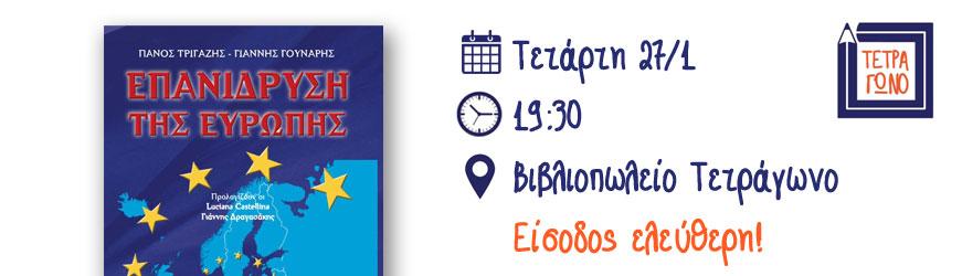 epanidrisi-tis-europis-cover-tetragono-taxideutis