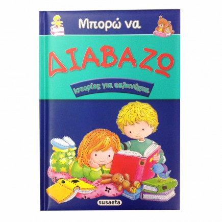 mporo-na-diabazw-tetragono-3-435x435