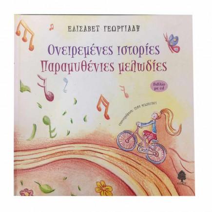 oneiremenes-istories-tetragono-3-435x435