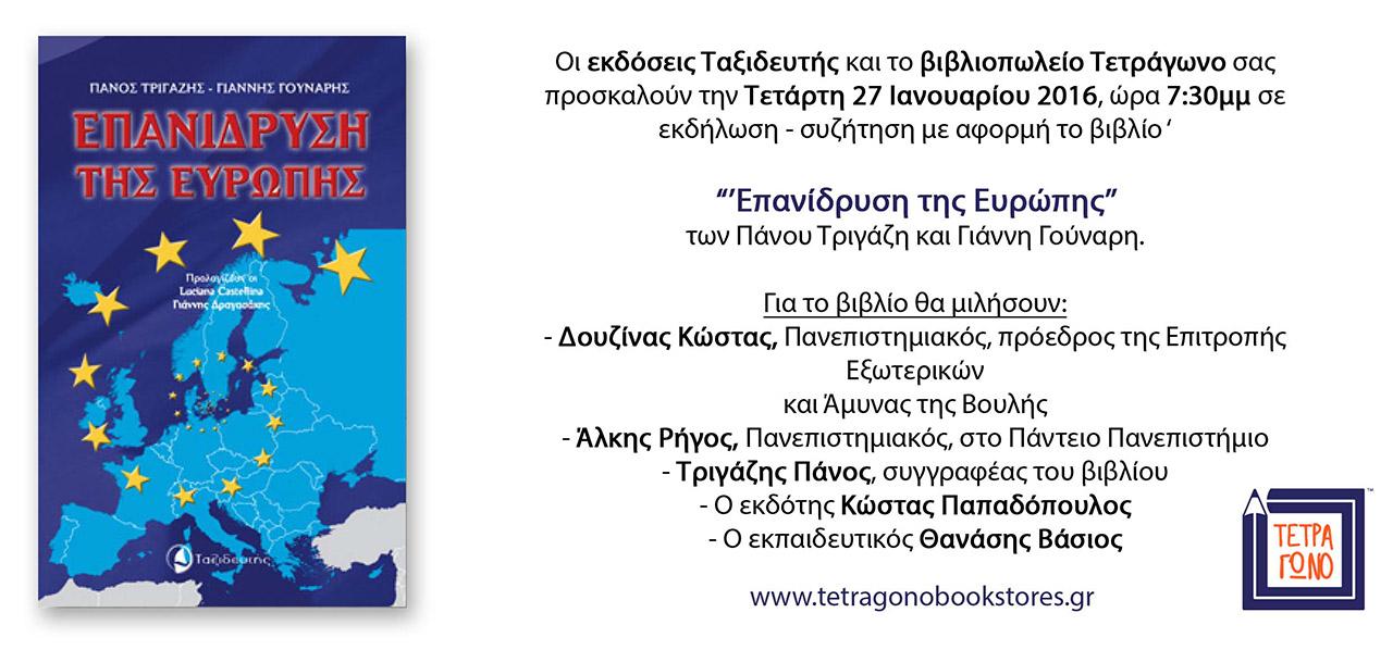 epanidrisi-tis-europis-ekdilosi-tetragono