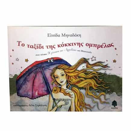 to-taxidi-tis-kokkinis-ombrelas-tetragono