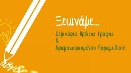 seminaria-protis-grafis-k-paramithiou-tetragono