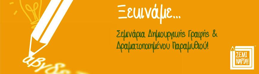 seminario-dimiourgikis-grafis-gia-paidia-2