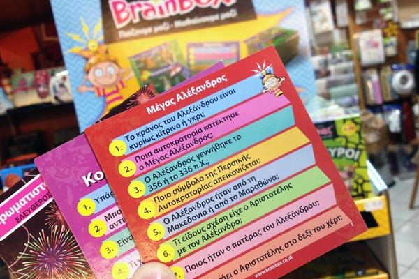 brainbox-pos-paizetai-tetragono