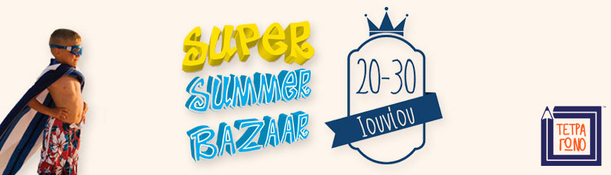 super-summer-bazaar-2016-blog
