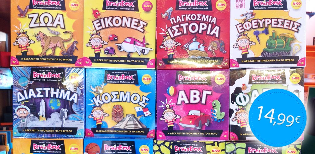 brainbox-poso-kanoun-2-tetragono