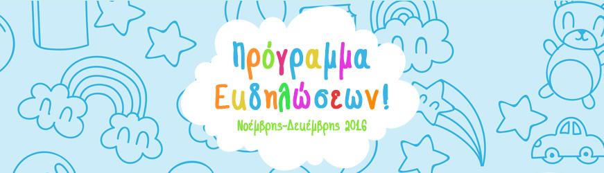 cover-programma-ekdiloseon-noem-dek-2016