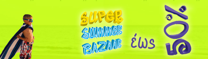 super-summer-bazaar-2017-tetragono-blog