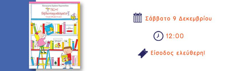 30k1-vivliopaixnidismata-ekdilosi-tetragono