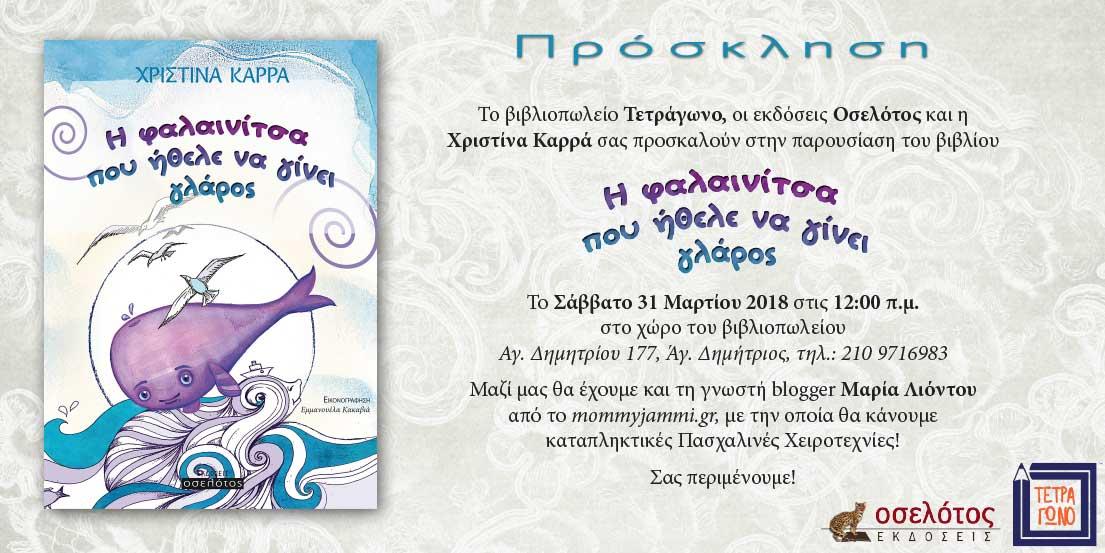 falainitsa-poy-ithele-na-ginei-glaros-prosklisi-tetragono