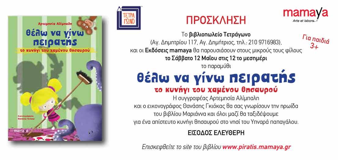 prosklisi-thelo-na-gino-peiratis-parousiasi-tetragono