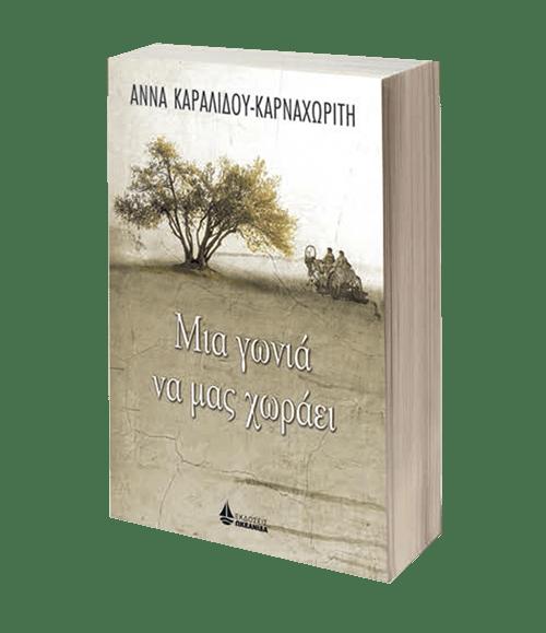 vivlio-mia-gonia-na-mas-xoraei_1