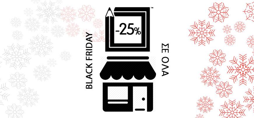 black-friday-katastimata-tetragono-blog
