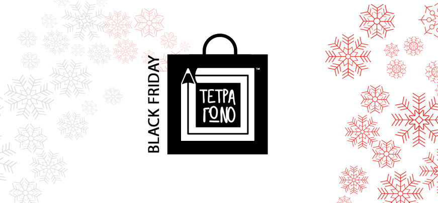 black-friday-tetragono-blog