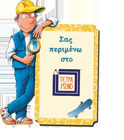 ntetektiv-klouz-poios-einai-400px