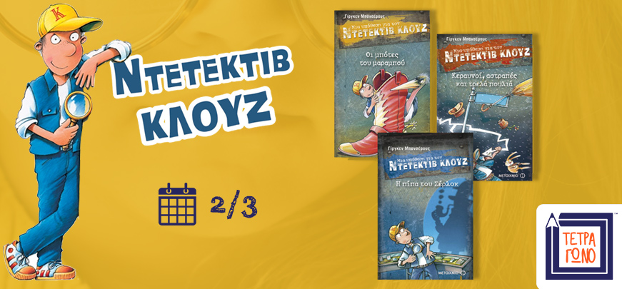 ntetektiv-klouz-tetragono-march2019