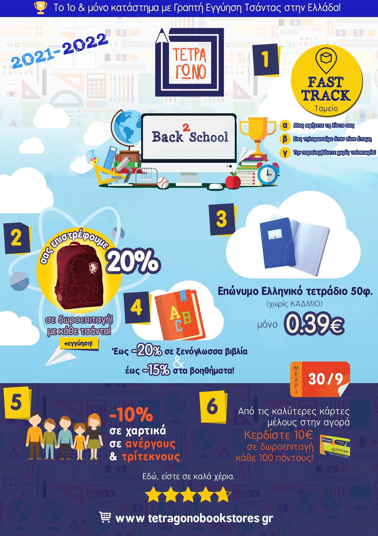 back-to-school-2021-2022-paroxes-flyer-tetragono-2