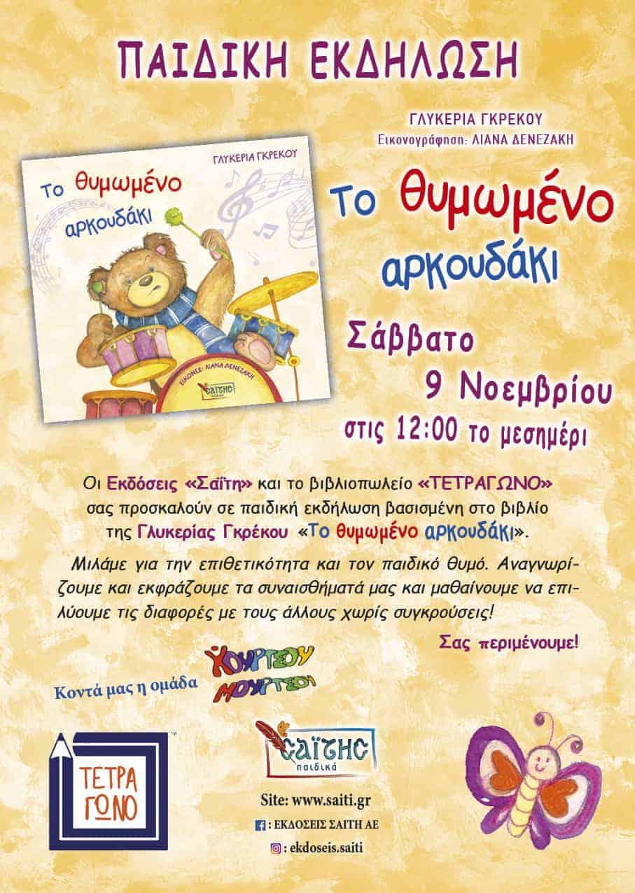 TO THYMWMENO ARKOYDAKI_Afissa-Prosklisi_9-11-19 (1) (1)