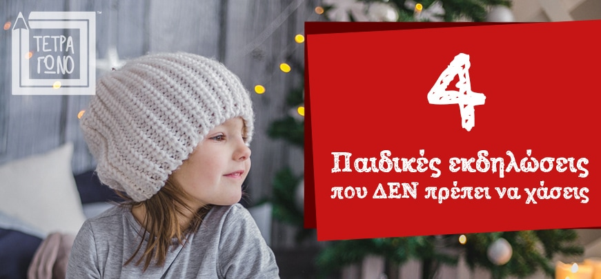 ekdiloseis-gia-paidia-notia-proastia-tetragono-november-2019_1