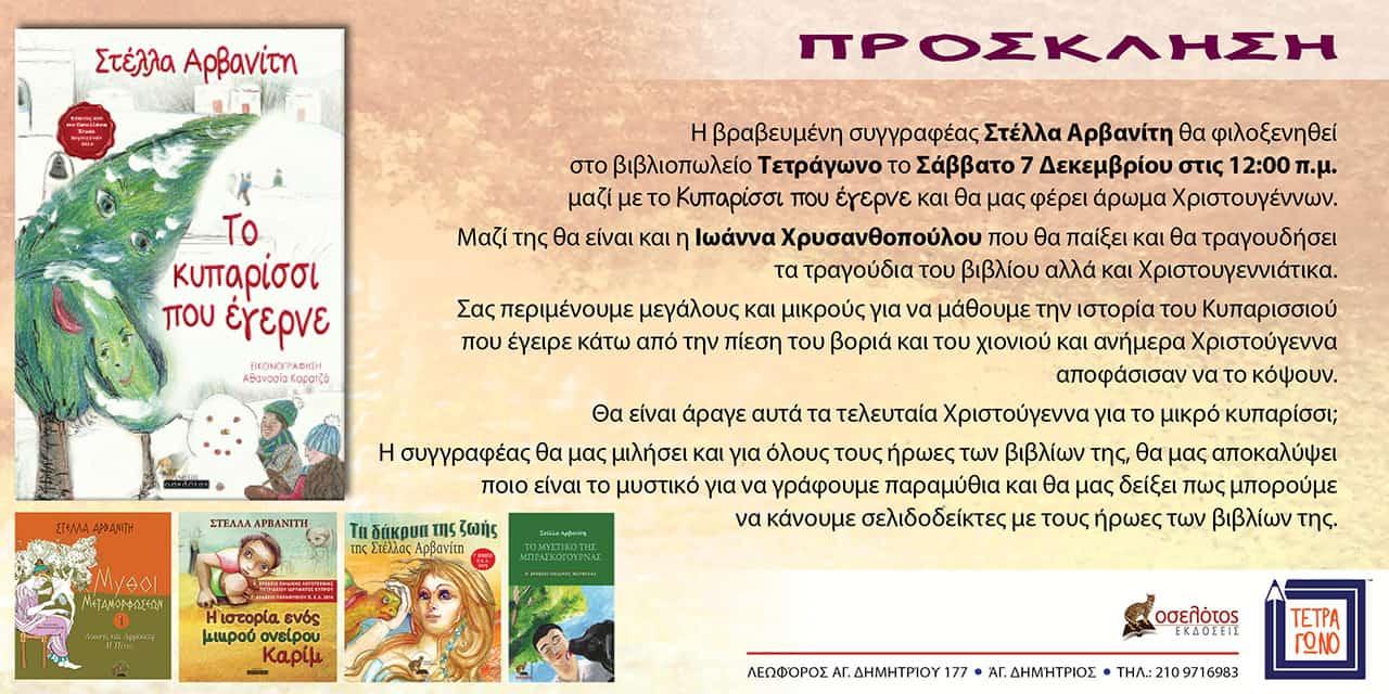 ekdilosi-gia-paidia-kiparissi-pou-egerne-vivliopoleio-tetragono_1