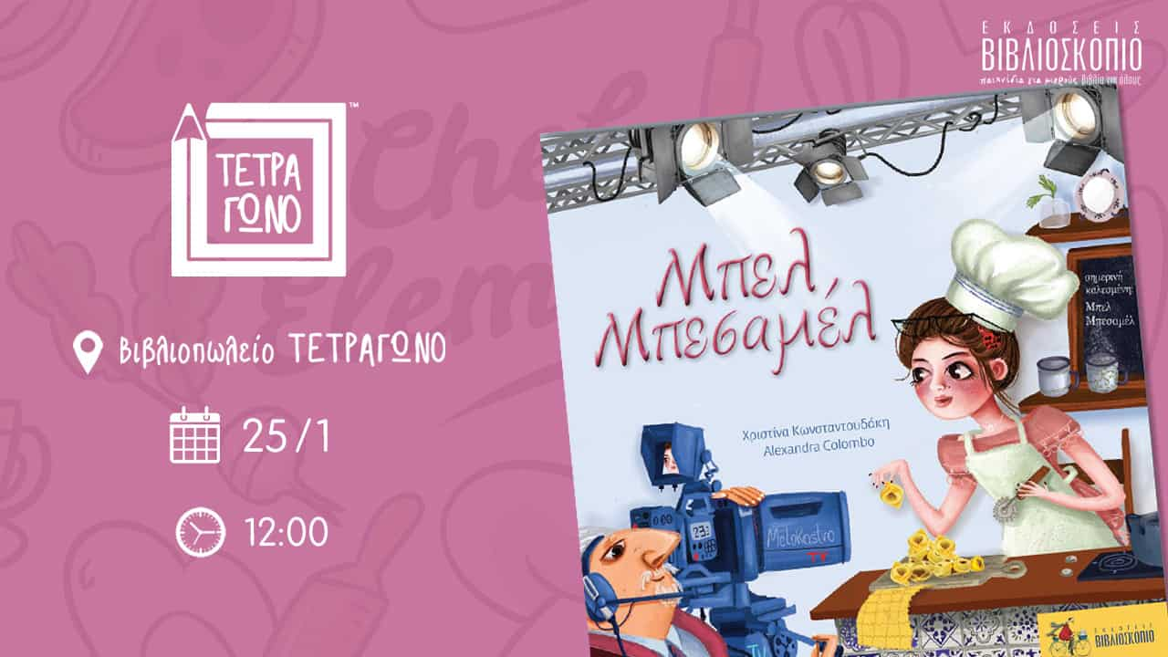 tetragono-mpel-mpesamel-paidiki-ekdlilosi-jan2020