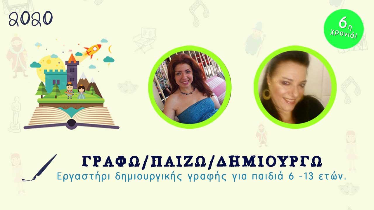 tetragono-seminario-dimiourikis-grafis-gia-paidia-2020