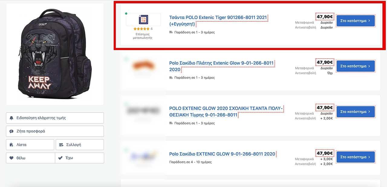 polo-tsantes-official-retailer-tetragono