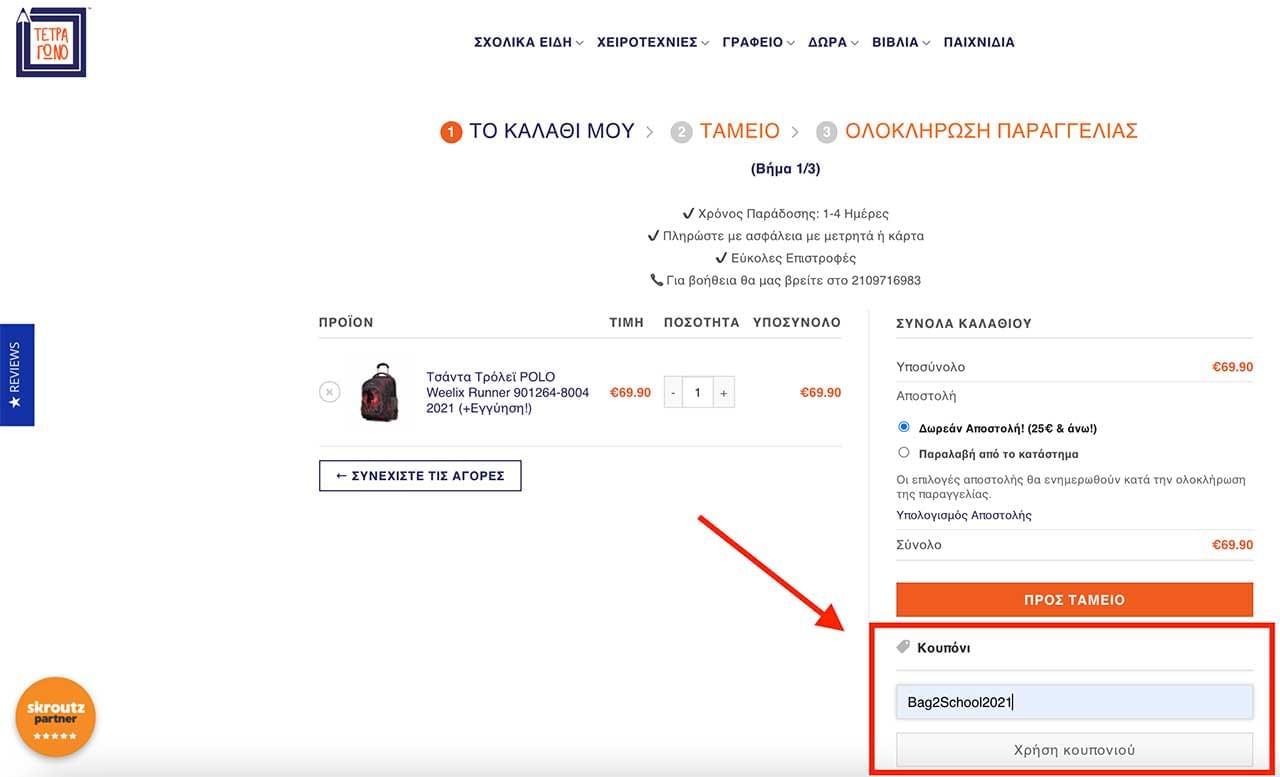 polo-tsantes-online-kouponi-tetragono
